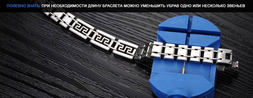 как укоротить длину стального браслета