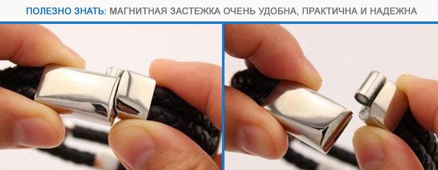 как застегивается браслет