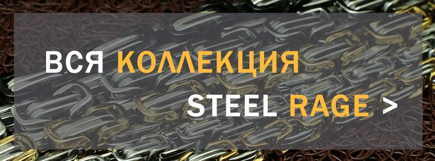 смотрть всю коллекцию steel rage