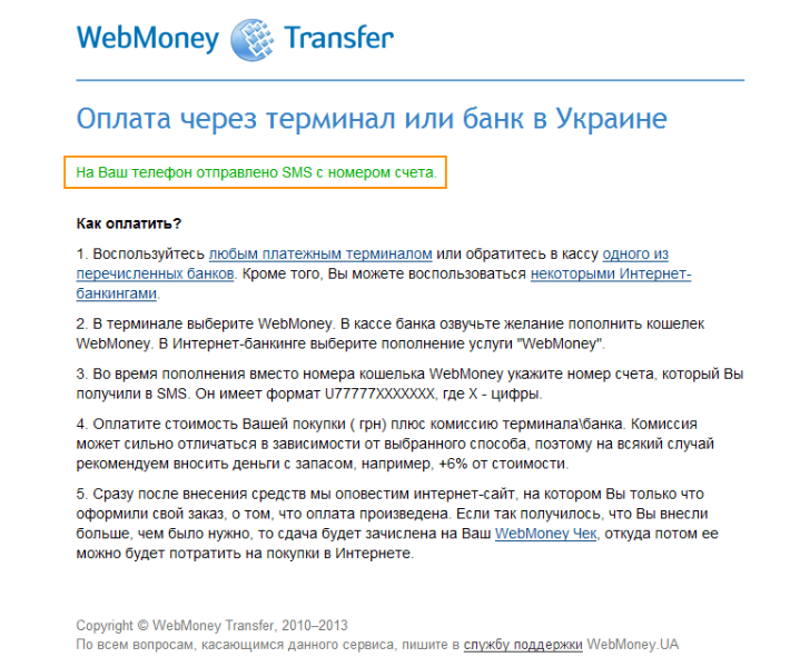Оплата ювелирной бижутерии через терминал в Украине